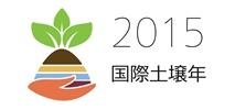 国際土壌年2015応援ポータル